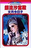 銀流沙宮殿 / 文月 今日子 のシリーズ情報を見る