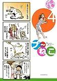 プ~ねこ(4) (アフタヌーンKC)