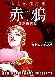 赤鴉~セキア 2 (2) (SPコミックス)