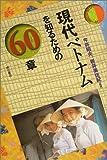 現代ベトナムを知るための60章 (エリア・スタディーズ)(今井 昭夫/岩井 美佐紀)