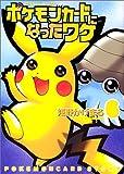 ポケモンカードになったワケ 6 (MFコミックス)