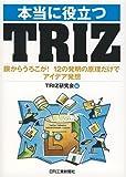 本当に役立つTRIZ—眼からうろこが!12の発明の原理だけでアイデア発想