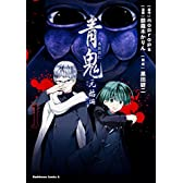 青鬼 元始編 (1) (カドカワコミックス・エース)