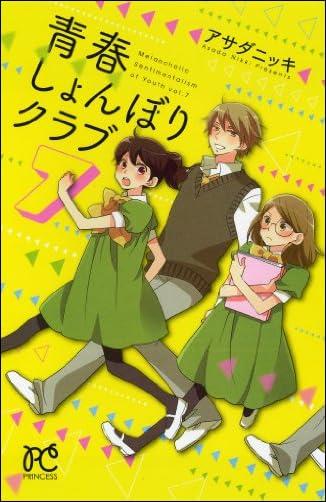 青春しょんぼりクラブ(7) (プリンセス・コミックス) (プリンセスコミックス)