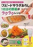 『スピード サラダおろし』つき 1日分の野菜がラクラクレシピ (主婦の友生活シリーズ)