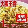 [大阪王将]直火で炒めた炒飯 1kg【冷凍】