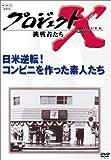 プロジェクトX 挑戦者たち 第VI期 日米逆転! コンビニを作った素人たち [DVD]
