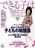 できる子は10歳までに作られる 創刊2号 2008-2009冬号 [雑誌]