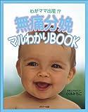 無痛分娩マルわかりBOOK―わがママ出産!?