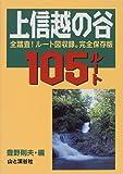 上信越の谷105ルート―全踏査!ルート図収録。完全保存版