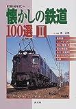 昭和40年代~ 懐かしの鉄道100選〈2〉