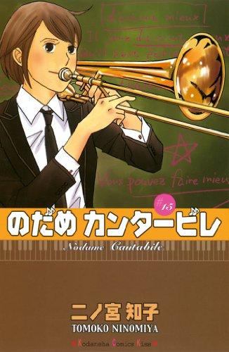 のだめカンタービレ(15) (講談社コミックスKiss (594巻))