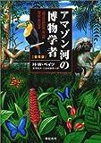 アマゾン河の博物学者