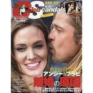 Celeb Scandals 表紙画像