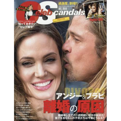 Celeb Scandals 2016年 12月号 [雑誌]