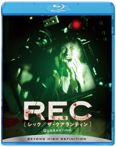 REC:レック ザ・クアランティン