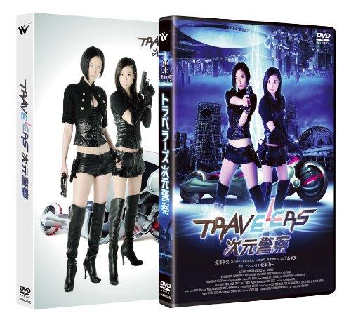 トラベラーズ 次元警察 [DVD]