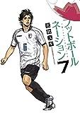 フットボールネーション(7) (ビッグコミックス)
