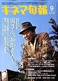 キネマ旬報 2008年 9/15号 [雑誌]