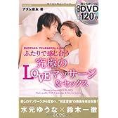 DVDでわかるアダム徳永のスローセックス<br>ふたりで感じ合う究極のLOVEマッサージ&セックス