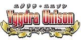 ユグドラ・ユニゾン ~聖剣武勇伝~(2009年12月発売予定)