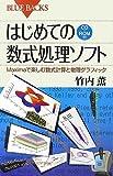 はじめての数式処理ソフト―Maximaで楽しむ数式計算と物理グラフィック CD-ROM付 (ブルーバックス)