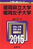 福岡県立大学/福岡女子大学 (2015年版大学入試シリーズ)