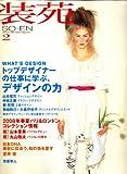 装苑 2008年 02月号 [雑誌]