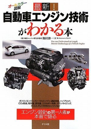 最新!自動車エンジン技術がわかる本