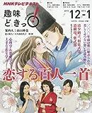 恋する百人一首 (趣味どきっ!)
