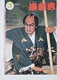 【演劇界】1996年3月号 おんなの歌舞伎考 [雑誌]