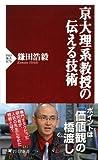 京大理系教授の伝える技術 (PHP新書)