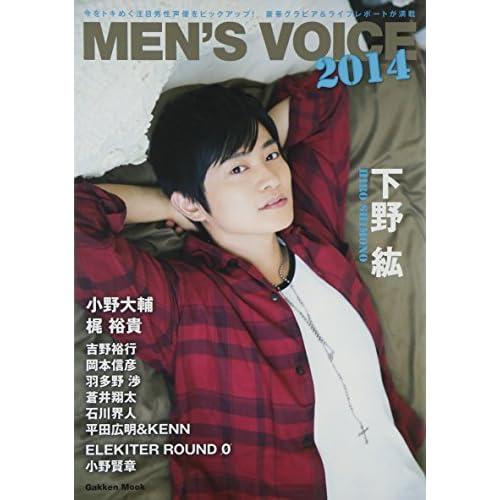 MEN'S VOICE 2014 (学研ムック)