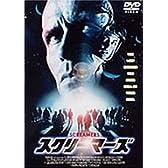 スクリーマーズ [DVD]