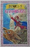 少女海賊ユーリ なぞの時光石 (フォア文庫)