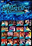 K-POP ドリームコンサート 2008 [DVD]