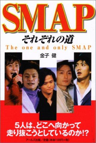 SMAP―それぞれの道 (RECO BOOKS)
