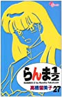 らんま1/2 新装版 第27巻