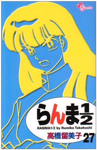 らんま1/2 (27) (少年サンデーコミックス)