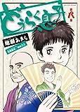 どうらく息子 8 (ビッグコミックス)