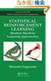 Statistical Reinforcement Learning: Modern Machine Learning Approaches (Chapman & Hall/Crc Machine Learning & Pattern Reco...
