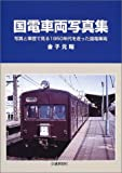国電車両写真集―写真と車歴で見る1950年代に走った国電車両