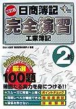 日商簿記完全演習 工業簿記2級 (DAI-Xの資格書)
