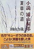 小説 浦山桐郎―夏草の道 (講談社文庫)