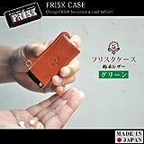 [465]フリスクケース/本革オイルレザー(栃木レザー)【グリーン】