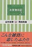 お買物日記〈2〉 (集英社文庫)