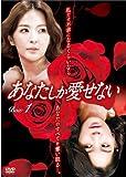 あなたしか愛せない DVD-BOX1