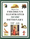 img - for Hippocrene Children's Illustrated Arabic Dictionary: English-Arabic/Arabic-English (Hippocrene Children's Illustrated Foreign Language Dictionaries) book / textbook / text book