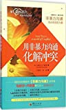 img - for Speak Peace in a World of Conflict(Chinese Edition) book / textbook / text book