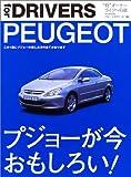 PEUGEOT—プジョーが今おもしろい (タツミムック—フォー・ドライバーズ)